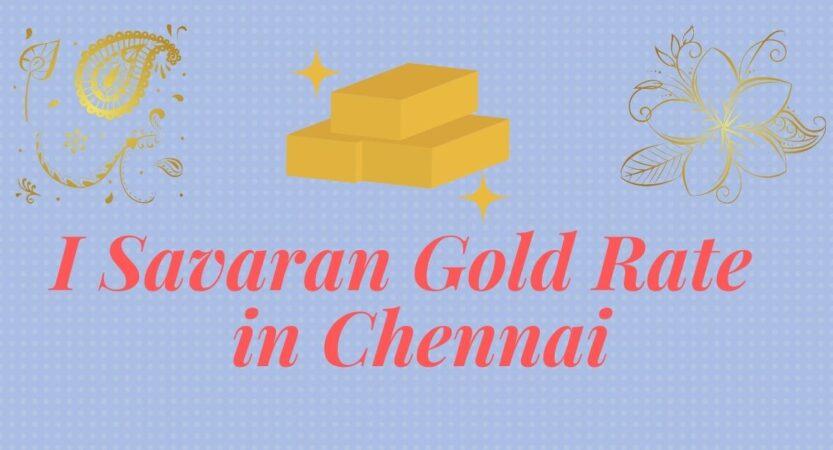 1 Savaran/1 Pavan Gold Rate Today in Chennai/Tamil Nadu